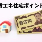 省エネ住宅ポイント締切目前!10月21日で受付終了!